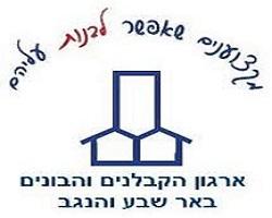 negev-builders