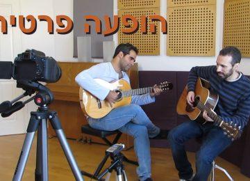 שירים לאירועים – 6 שירים בגרסת 2 גיטריסטים ( עם וידאו הסבר והדגמות! )